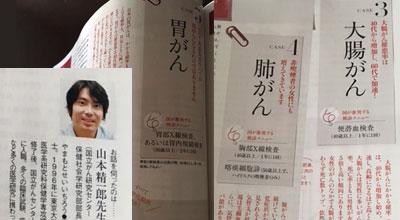 国立がん研究センター の 山本精一郎 先生