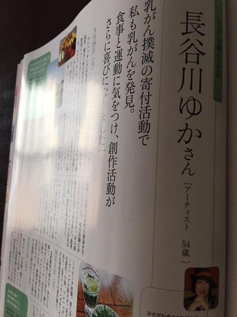 「養生日記」