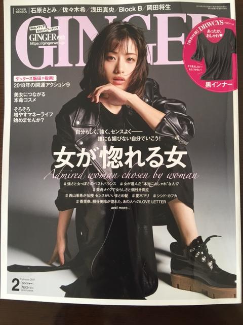 12月23日発売『GINGER2月号』