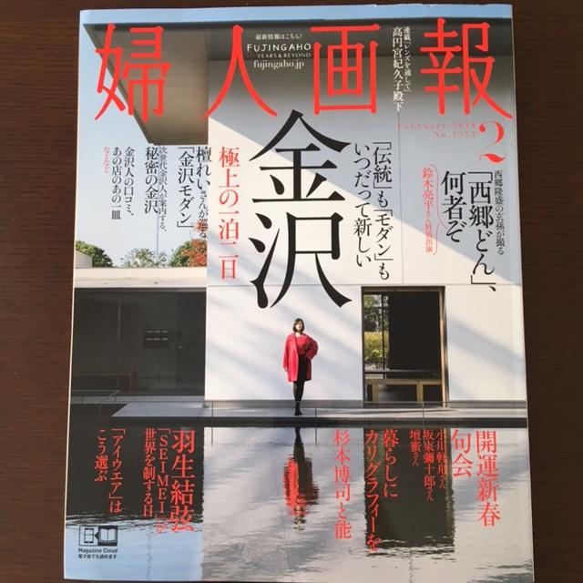 12月29日発売『婦人画報2月号』
