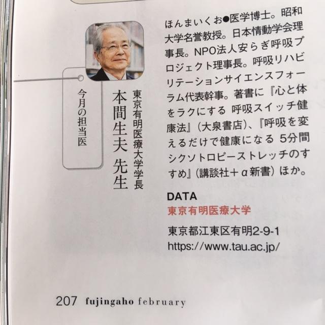 東京有明医療大学学長の本間生夫先生