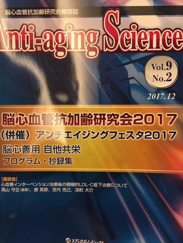 脳心血管抗加齢研究会2017