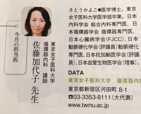 東京女子医科大学 循環器内科の佐藤加代子先生