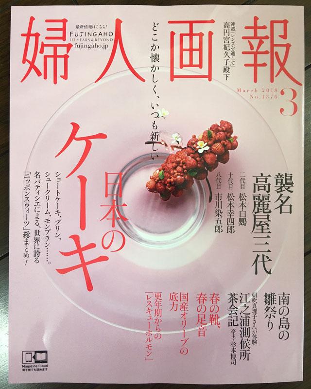 2018年2月2日発売 『婦人画報3月号』