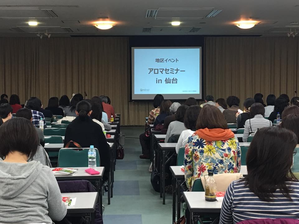 公益社団法人 アロマ環境協会(AEAJ) 仙台セミナー