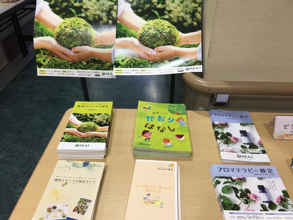 3月4日 公益社団法人 アロマ環境協会(AEAJ) 仙台セミナー