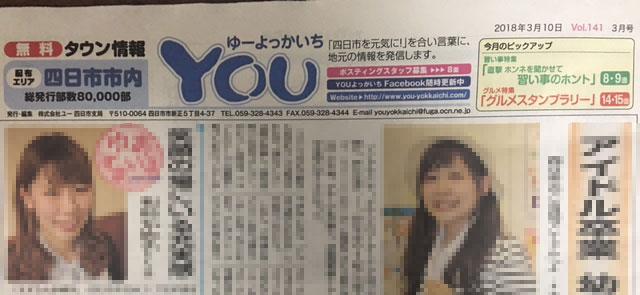 3月10日 タウン情報紙『YOU 四日市市』