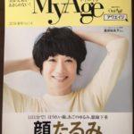 3月発売『My Age 2018年春号』
