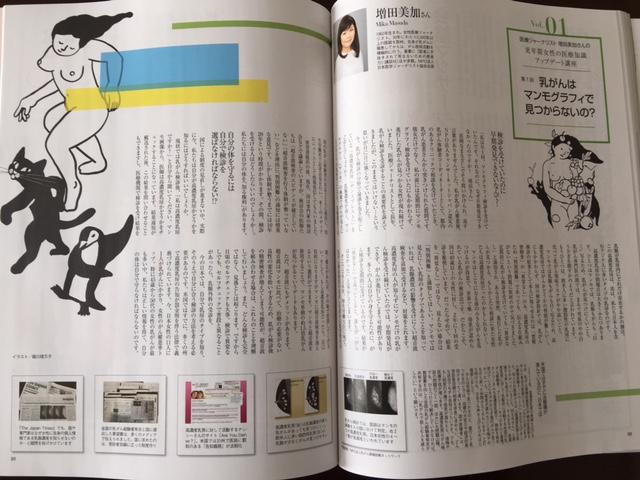 新連載 VOL.01 「医療ジャーナリストの増田美加の 更年期女性の医療知識 アップデート講座」