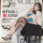 3月23日発売『GINGER5月号』