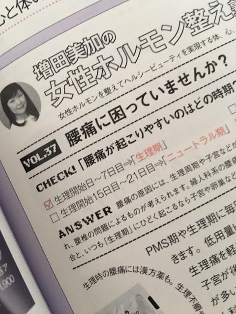 連載・女性ホルモン整え塾 VOL37 「腰痛に困っていませんか?」