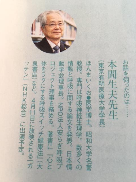 本間生夫先生(東京有明医療大学学長)