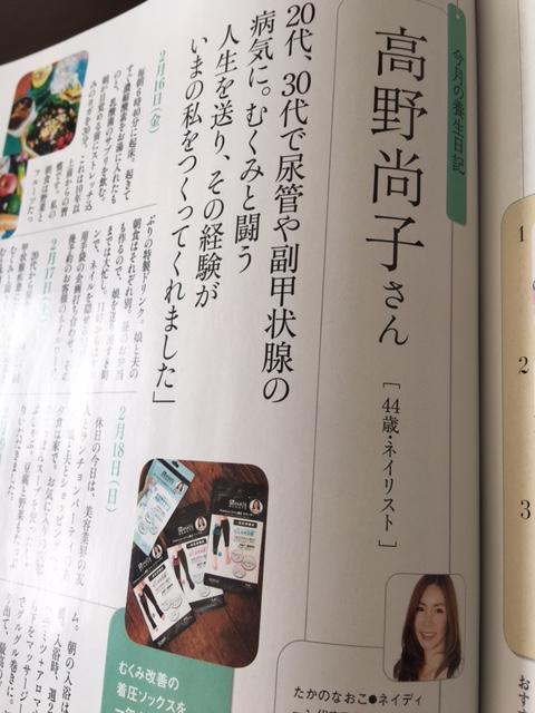 今月の養生日記「高野尚子さん」