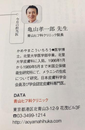 皮膚科専門医、亀山孝一郎先生