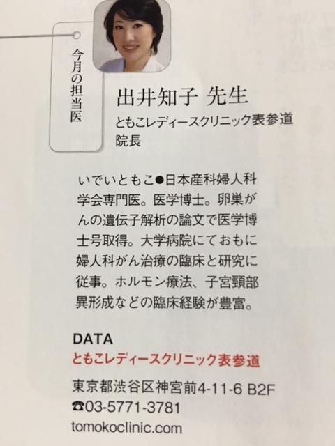 「ともこレディースクリニック」院長 産婦人科医の出井知子先生