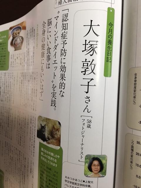 今月の養生日記は「大塚敦子さん」