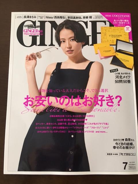 5月23日発売『GINGER7月号』