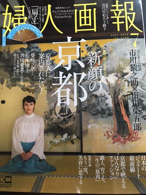 2018年6月1日発売 『婦人画報 7月号』