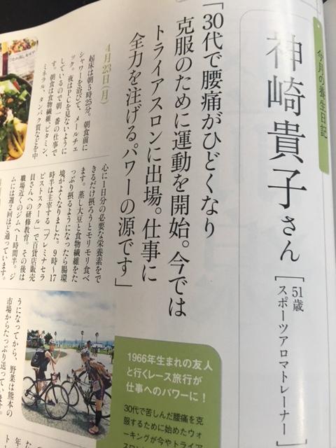 今月の養生日記「神崎貴子さん」