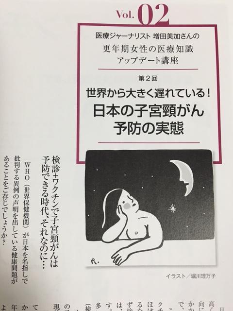 世界から大きく遅れている! 日本の子宮頸がん予防の実態