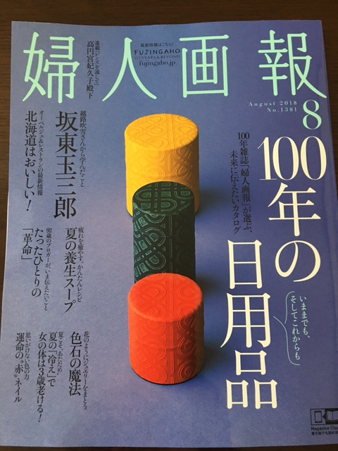7月1日発売『婦人画報8月号』