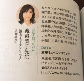 漢方専門医の渡邉賀子先生(麻布ミューズクリニック名誉院長)
