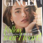 7月23日発売『GINGER9月号』