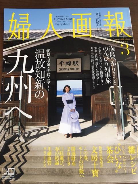 2019年2月1日発売  『婦人画報 3月号』