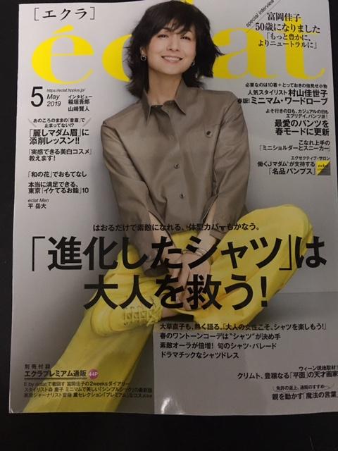 4月1日発売『eclat 5月号』