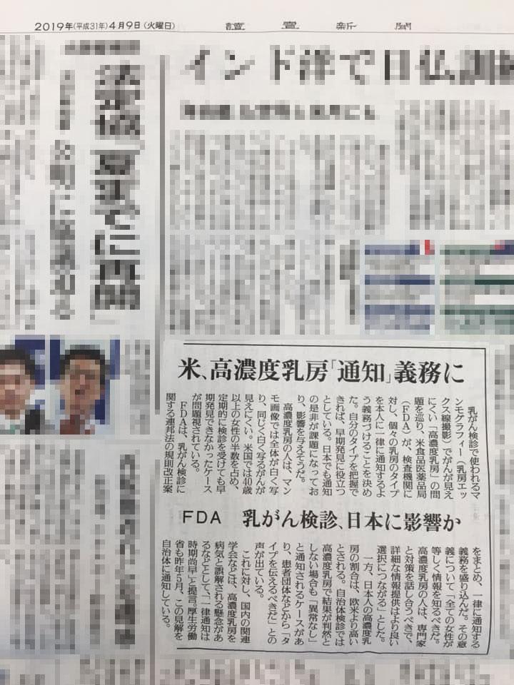 読売新聞朝刊