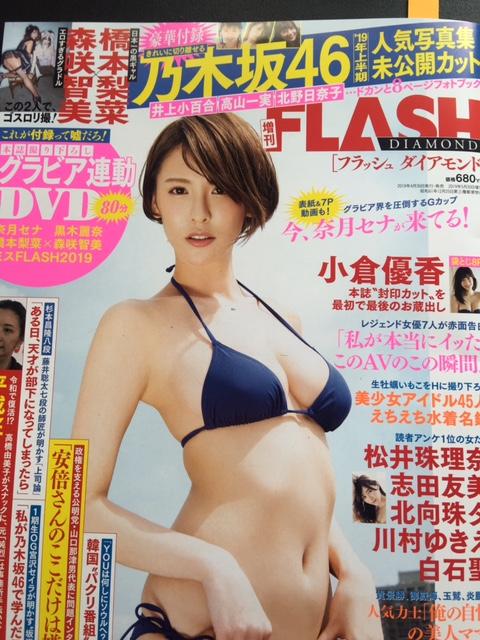 4月30日発売『FLASH ダイアモンド 5/30号』