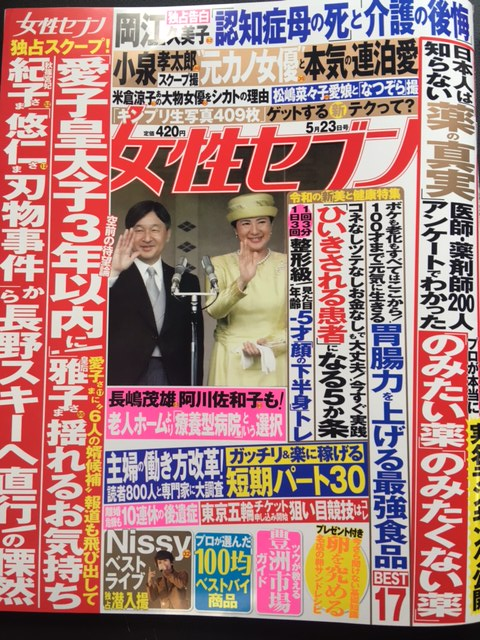 5月9日発売『女性セブン 5/23号』