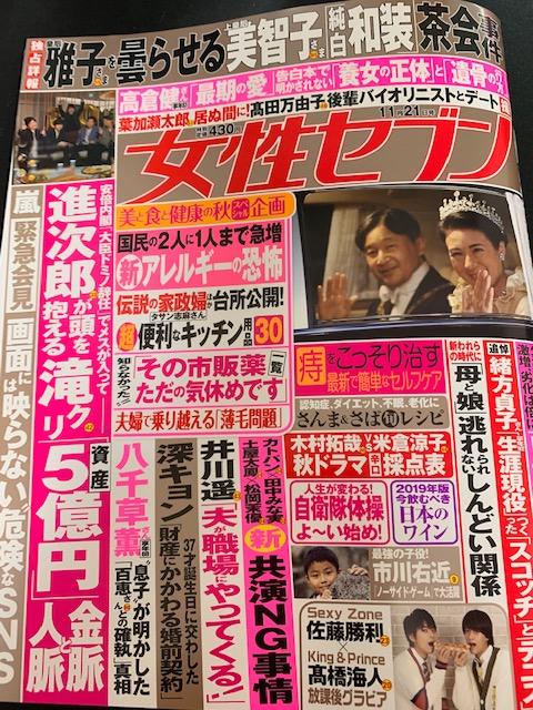11月7日発売『女性セブン 11/21号』