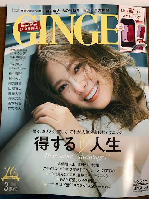 2020年1月23日発売『GINGER 3月号』