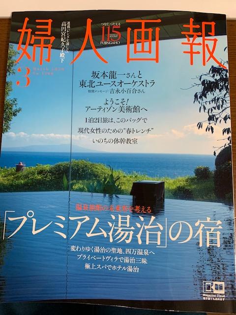 2020年2月1日発売  『婦人画報3月号』