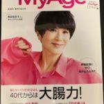 2020年3月1日発売 『MY Age 春号』