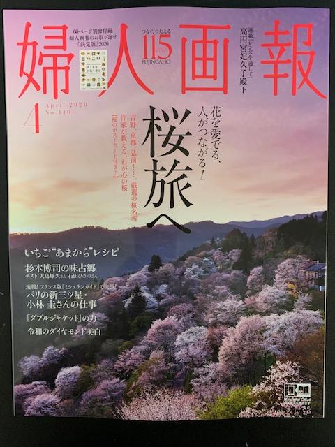 2020年3月1日発売  『婦人画報4月号』