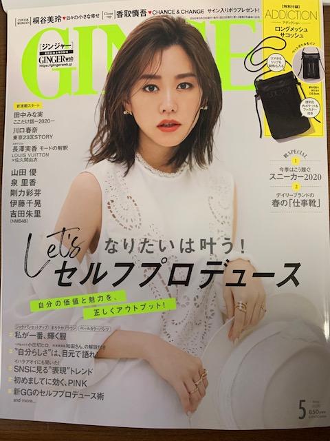 2020年3月23日発売  『GINGER 5月号』