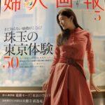 2020年4月1日発売 『婦人画報5月号』