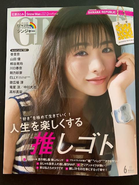 4月23日発売『GINGER 6月号』