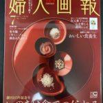 6月1日発売『婦人画報 7月号』