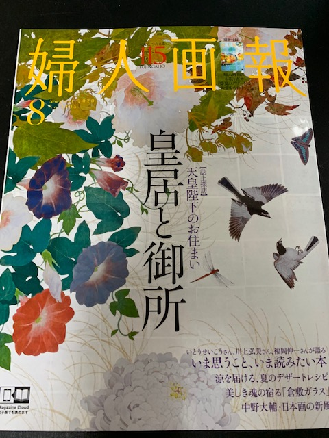2020年7月1日発売 『婦人画報 8月号』