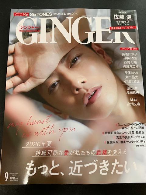 2020年7月23日発売 『GINGER 9月号』