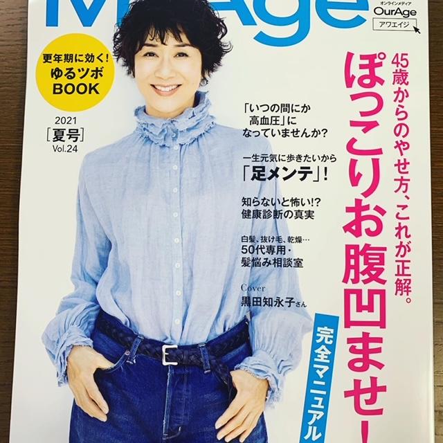 7月1日発売『My Age 夏号』(集英社)