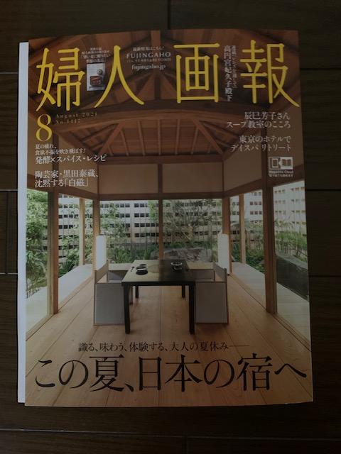 2021年7月1日発売『婦人画報 8月号』