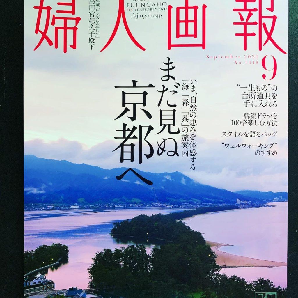 2021年8月1日発売『婦人画報9月号』