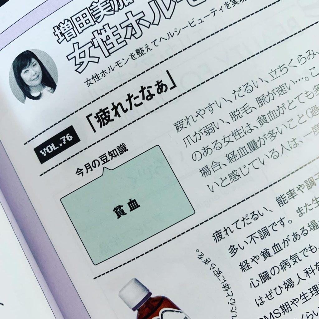連載 女性ホルモン整え塾 VOL76 「疲れたなぁ」