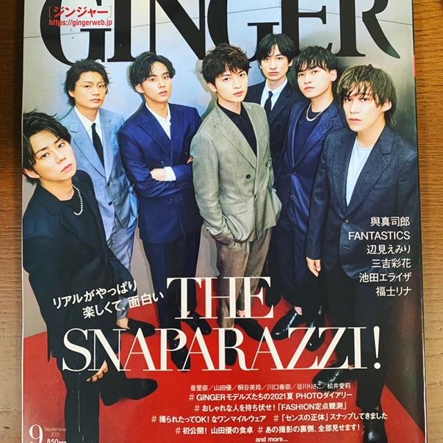 2021年7月23日発売『GINGER 9月号』