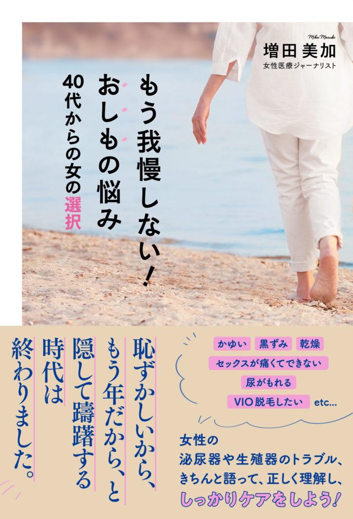 『もう我慢しない! おしもの悩み 40代からの女の選択』(オークラ出版)